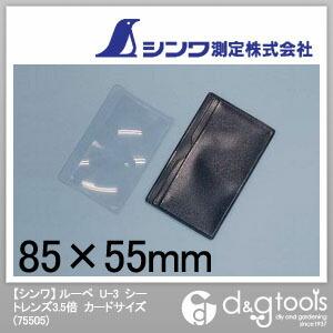 ルーペ U-3 シートレンズ 3.5倍 カードサイズ (75505)