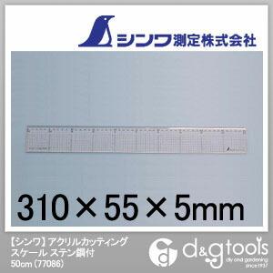 アクリルカッティングスケールステン鋼付  50cm 77086