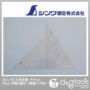 三角定規 アクリル 方眼目盛付  30cm 77062 2枚 1組
