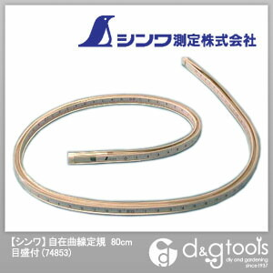 シンワ測定 自在曲線定規目盛付  80cm 74853