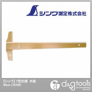 T型定規木製  60cm 76759