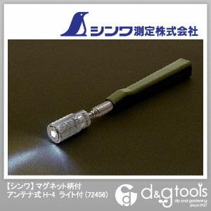 シンワ測定 マグネット柄付 アンテナ式 H-4 ライト付 ハンドマグネット   72456