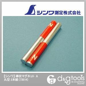 棒状マグネット A 丸型 磁石 (73514) 2本