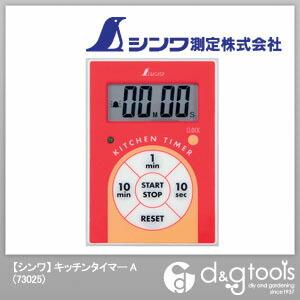 シンワ測定 キッチンタイマー A   73025