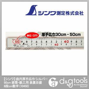 曲尺(さしがね)厚手広巾50cm 建築・鉄工用 表裏目盛 8段cm数字 シルバー  10450