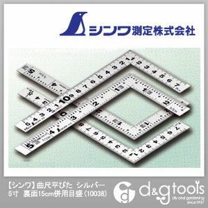 シンワ測定 曲尺平ぴた 5寸 裏面15cm併用目盛 (さしがね) シルバー  10038