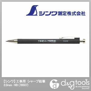 工事用シャープ鉛筆HB  2.0mm 78507
