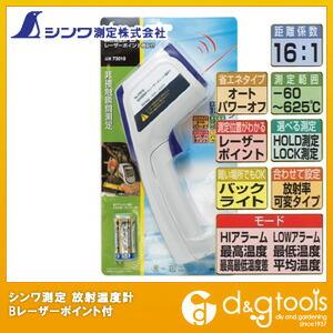 放射温度計 Bレーザーポイント機能付 (73010)