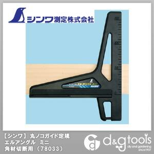 丸ノコガイド定規 エルアングル ミニ 角材切断用   78033