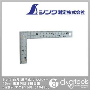 曲尺 厚手広巾 シルバー15cm 表裏同目 8段目盛 cm表示 マグネット付   10435