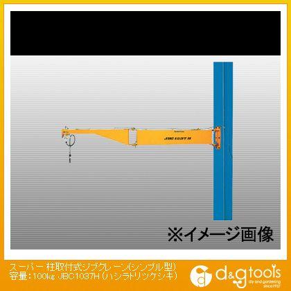 柱取付式ジブクレーン(シンプル型・柱とりつけ型)容量:100kg   JBC1037H