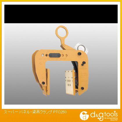 パネル・梁吊クランプ(スプリング式締め付けロック機構付)   PTC250