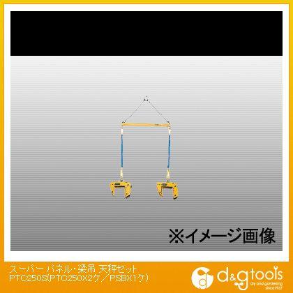 パネル・梁吊 天秤セット(パネル吊りクランプセット(スプリング式締め付けロック機構付)   PTC250S