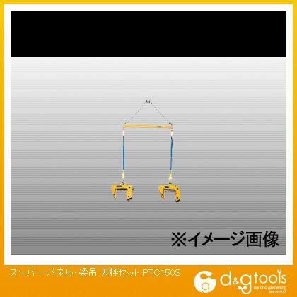 スーパーパネル・梁吊天秤セット   PTC150S