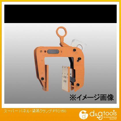 パネル・梁吊クランプ(パネル吊りクランプ(スプリング式締め付けロック機構付)   PTC150