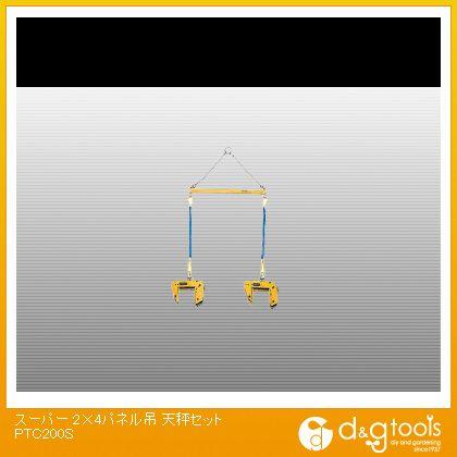 2×4パネル吊 天秤セット(パネル吊りクランプセット(スプリング式締め付けロック機構付)   PTC200S