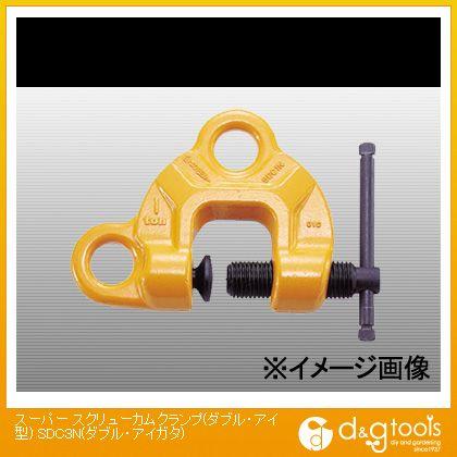 スーパースクリューカムクランプ(ダブル・アイ型)   SDC3N