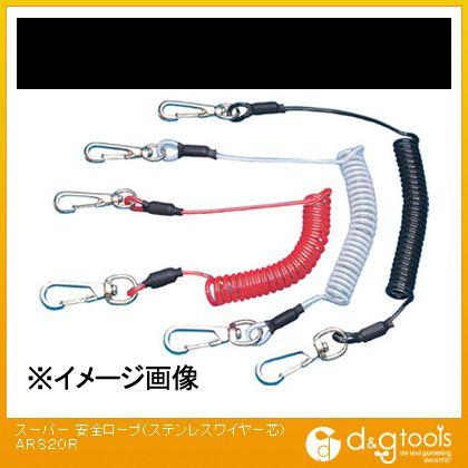 スーパーツール 安全ロープ(ステンレスワイヤー芯) (1本)   ARS20R