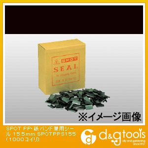 スポット PP・紙バンド兼用シール 15.5mm (1000個×1箱)金具シール (SPOTPPS155)