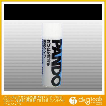 さび止め潤滑剤 パンドー18B 浸透性 無臭性 赤褐色透明 420ml TB18B