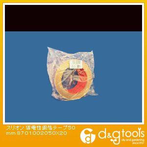 導電性銅箔テープ  50mm×20m No.8701