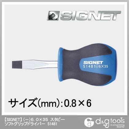 シグネット スタビー ソフトグリップドライバー  (-)6.0×35  51481