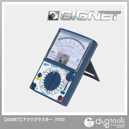 シグネット アナログテスター   75703