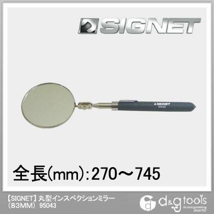 丸型インスペクションミラー 83mm (95043)