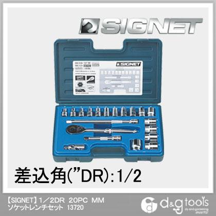 ソケットレンチセット 1/2DR (13720) 20本組