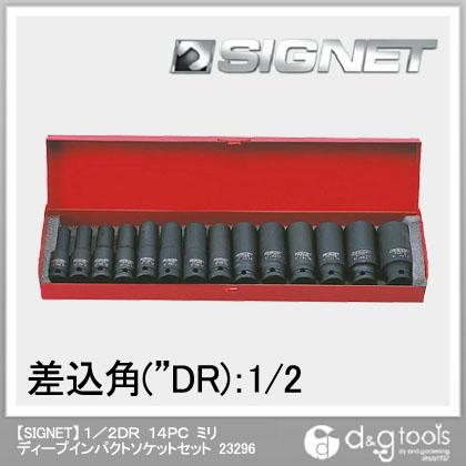 ミリ ディープインパクトソケットセット 1/2DR (23296) 14本組