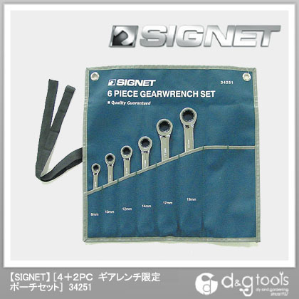 シグネット ギアレンチ限定ポーチセット   34251 6 本組