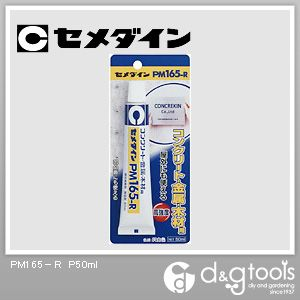 コンクリート・金属・木材用  P50ml PM165-R