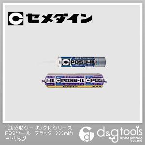 POSシール 変成シリコーンシーラント ブラック 333ml (SM-444)