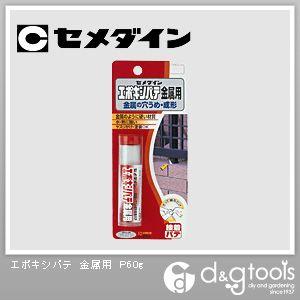 エポキシパテ 金属用 P60g (HC-116)