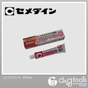 コンクリメント(接着剤)  P50ml CA-135