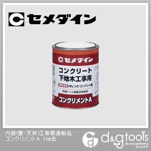 コンクリメントA(接着剤) 1kg (AR-196)