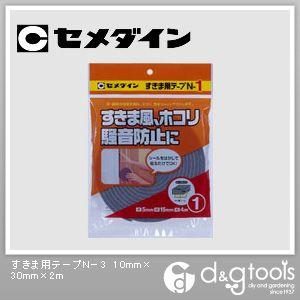 すきま用テープN 10mm×30mm×2m (TP-164)