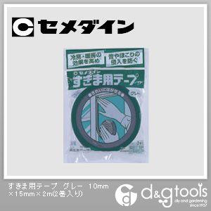 セメダイン すきま用テープ グレー 10mm×15mm×2m TP-161 2 巻