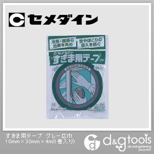 セメダイン すきま用テープ広巾 グレー 10mm×30mm×4m TP-167 1 巻