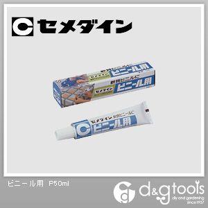 ビニール用(接着剤)  P50ml CA-214