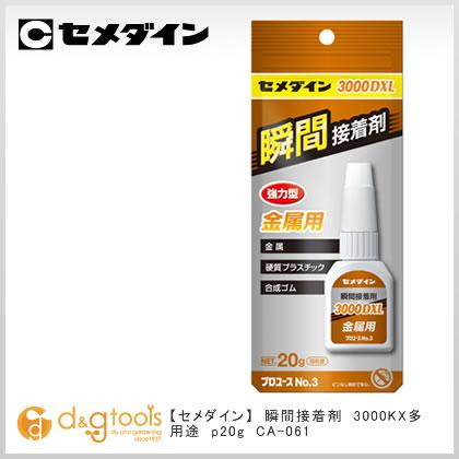 3000DXL金属用P20gCA-063  20g CA-063