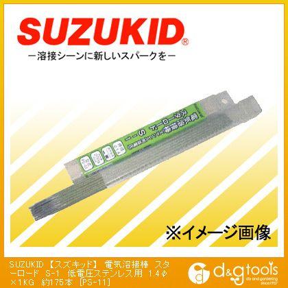電気溶接棒 スターロード S-1 低電圧ステンレス用  φ1.4×1kg PS-11 約175 本
