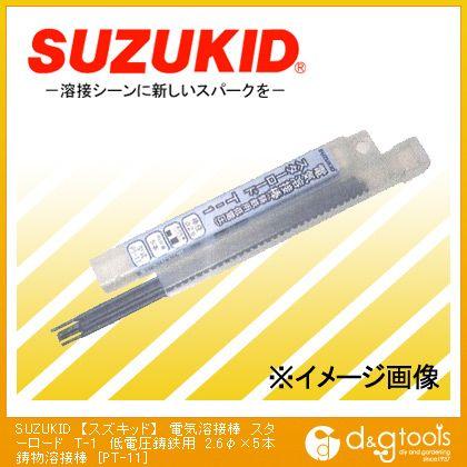 電気溶接棒 スターロード T-1 低電圧鋳鉄用 鋳物溶接棒 2.6φ (PT-11) 5本