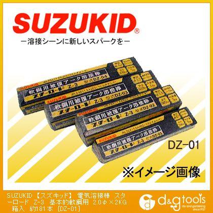 電気溶接棒 スターロード Z-3 基本的軟鋼用 2.0φ×2KG 箱入 約181本 (DZ-01)