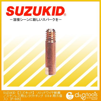 ソリッドワイヤ軟鋼/ステンレス用コンタクトチップ 0.8φ用 (P-605) 5個