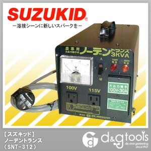 昇圧・降圧兼用ポータブル変圧器 ノーデントランス   SNT-312
