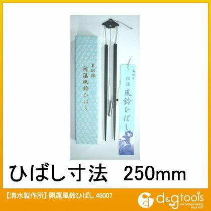 開運風鈴火箸(ひばし) (46007)