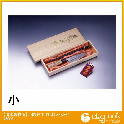 厄除け庖丁・火箸(ひばし)セット小 (46005)