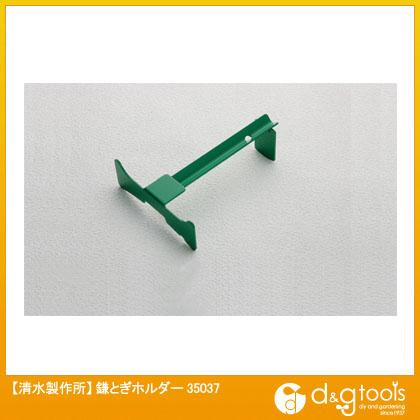 鎌とぎホルダー   35037