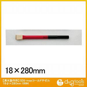 SDS-maxコールドチゼル 18φ×280mm (10064)